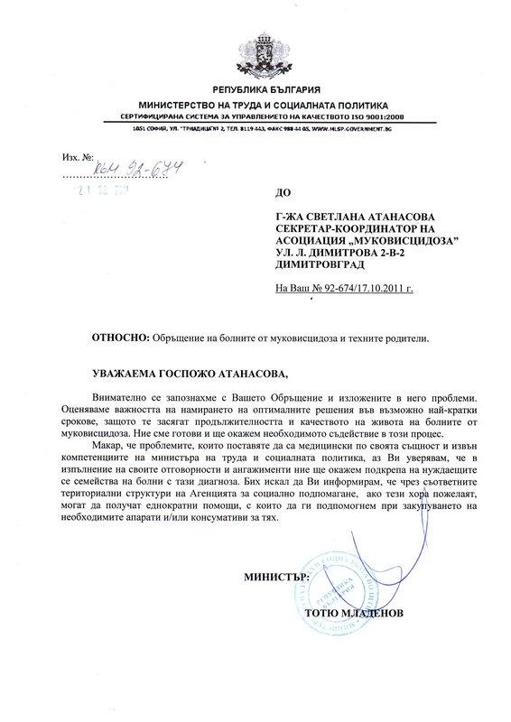 отговор на министър Тотьо Младенов